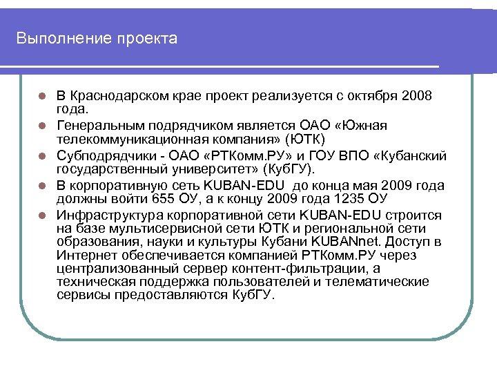 Выполнение проекта l l l В Краснодарском крае проект реализуется с октября 2008 года.