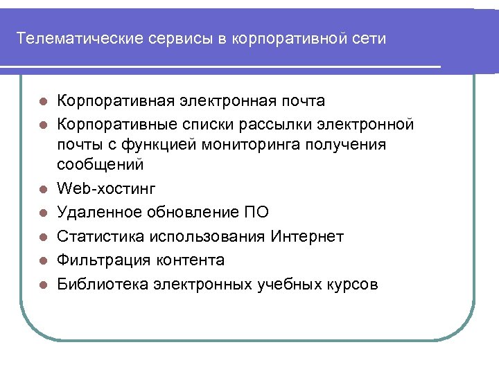 Телематические сервисы в корпоративной сети l l l l Корпоративная электронная почта Корпоративные списки