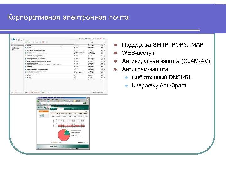 Корпоративная электронная почта Поддержка SMTP, POP 3, IMAP l WEB-доступ l Антивирусная защита (CLAM-AV)