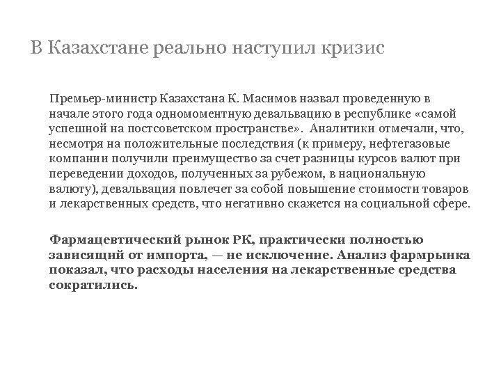 В Казахстане реально наступил кризис Премьер-министр Казахстана К. Масимов назвал проведенную в начале этого