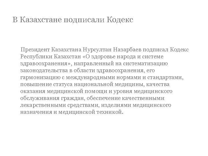 В Казахстане подписали Кодекс Президент Казахстана Нурсултан Назарбаев подписал Кодекс Республики Казахстан «О здоровье