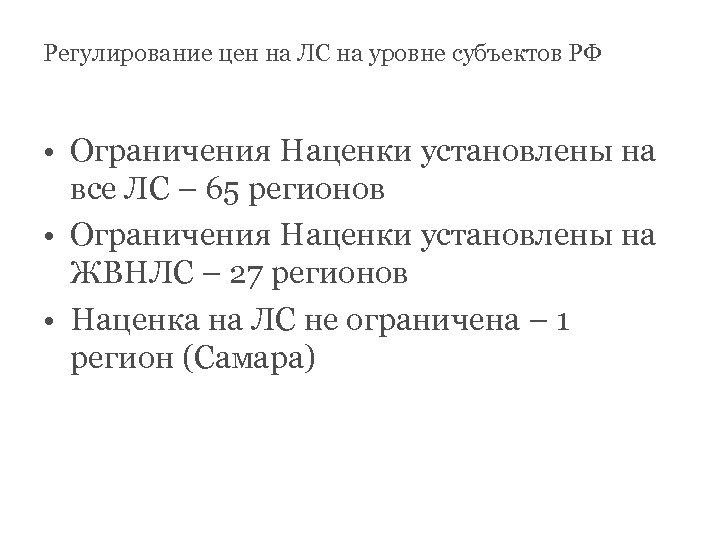 Регулирование цен на ЛС на уровне субъектов РФ • Ограничения Наценки установлены на все