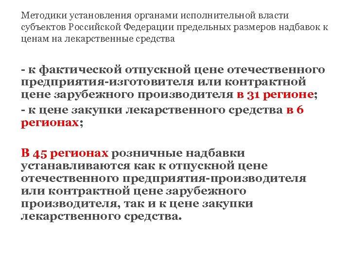 Методики установления органами исполнительной власти субъектов Российской Федерации предельных размеров надбавок к ценам на