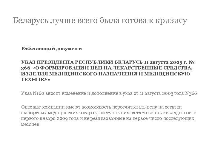 Беларусь лучше всего была готова к кризису Работающий документ: УКАЗ ПРЕЗИДЕНТА РЕСПУБЛИКИ БЕЛАРУСЬ 11