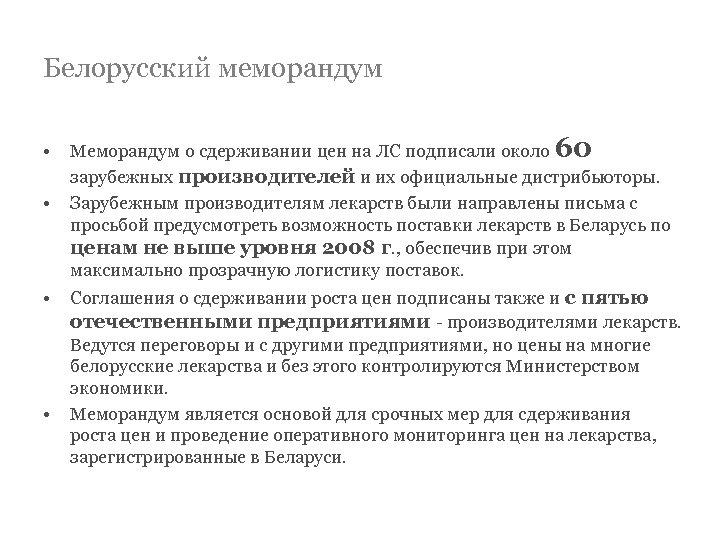 Белорусский меморандум • • Меморандум о сдерживании цен на ЛС подписали около 60 зарубежных