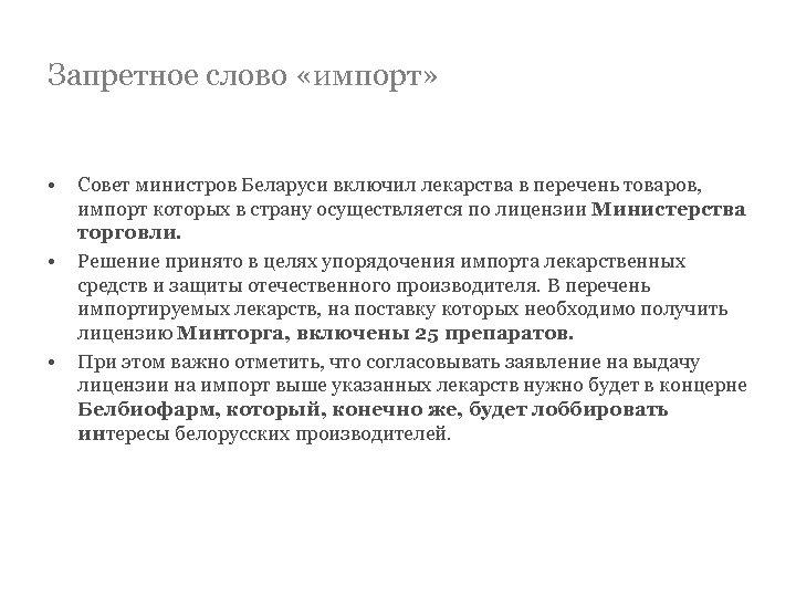 Запретное слово «импорт» • • • Совет министров Беларуси включил лекарства в перечень товаров,