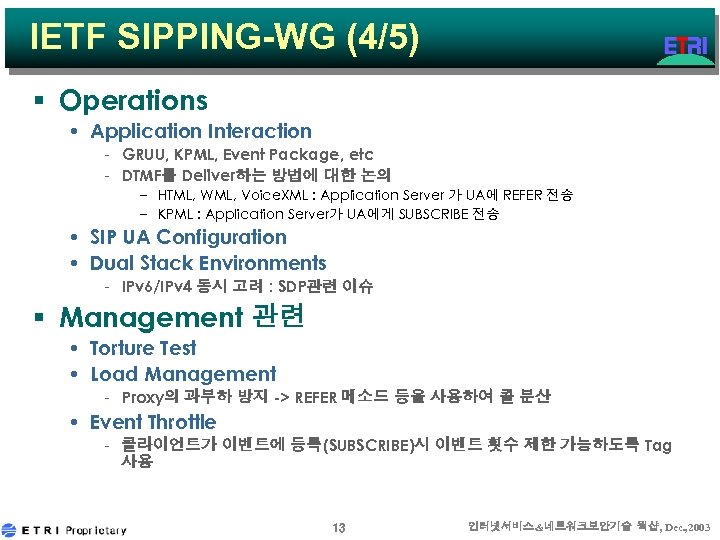 IETF SIPPING-WG (4/5) § Operations • Application Interaction - GRUU, KPML, Event Package, etc