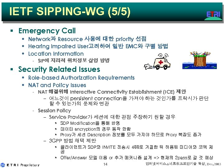 IETF SIPPING-WG (5/5) § Emergency Call • Network과 Resource 사용에 대한 priority 선점 •