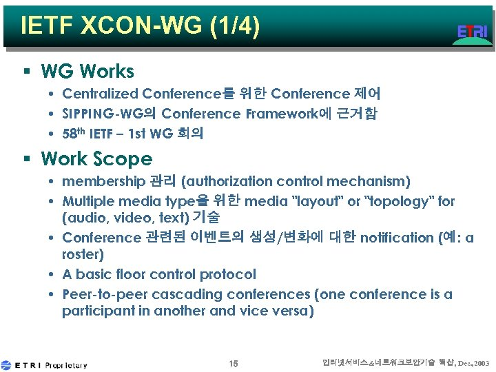 IETF XCON-WG (1/4) § WG Works • Centralized Conference를 위한 Conference 제어 • SIPPING-WG의