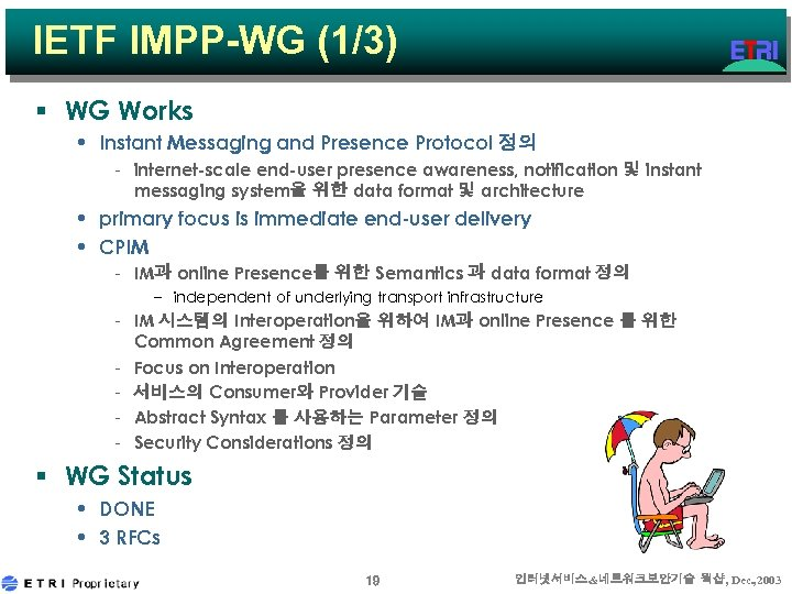 IETF IMPP-WG (1/3) § WG Works • Instant Messaging and Presence Protocol 정의 -