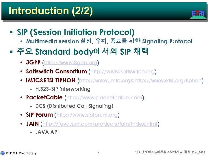Introduction (2/2) § SIP (Session Initiation Protocol) • Multimedia session 설정, 유지, 종료를 위한