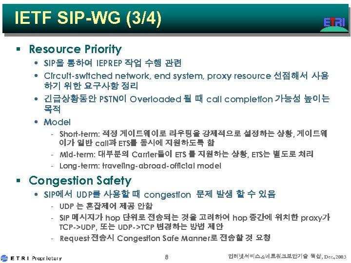 IETF SIP-WG (3/4) § Resource Priority • SIP을 통하여 IEPREP 작업 수행 관련 •