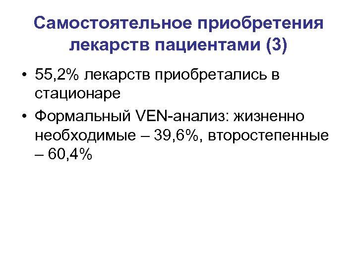 Самостоятельное приобретения лекарств пациентами (3) • 55, 2% лекарств приобретались в стационаре • Формальный