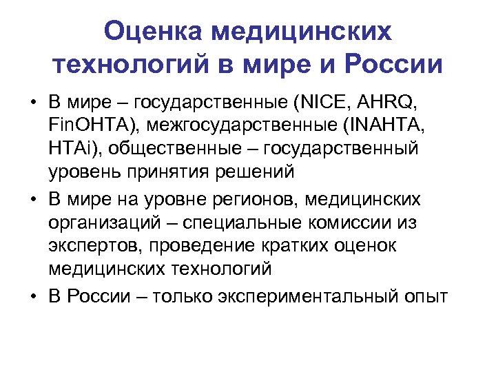 Оценка медицинских технологий в мире и России • В мире – государственные (NICE, AHRQ,