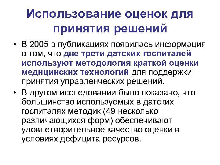 Использование оценок для принятия решений • В 2005 в публикациях появилась информация о том,
