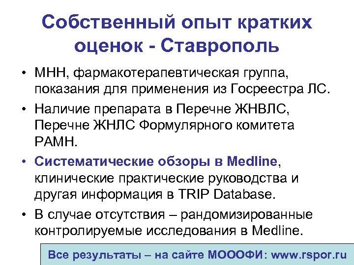 Собственный опыт кратких оценок - Ставрополь • МНН, фармакотерапевтическая группа, показания для применения из