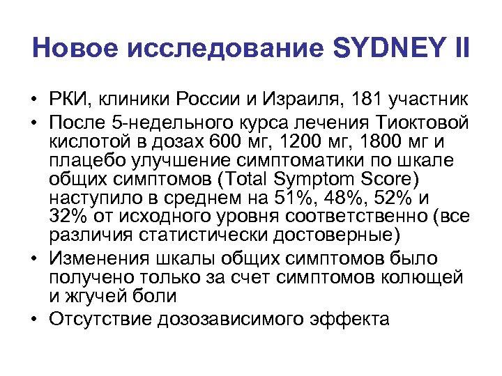 Новое исследование SYDNEY II • РКИ, клиники России и Израиля, 181 участник • После