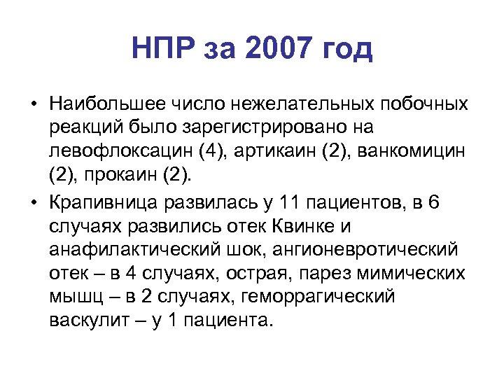 НПР за 2007 год • Наибольшее число нежелательных побочных реакций было зарегистрировано на левофлоксацин