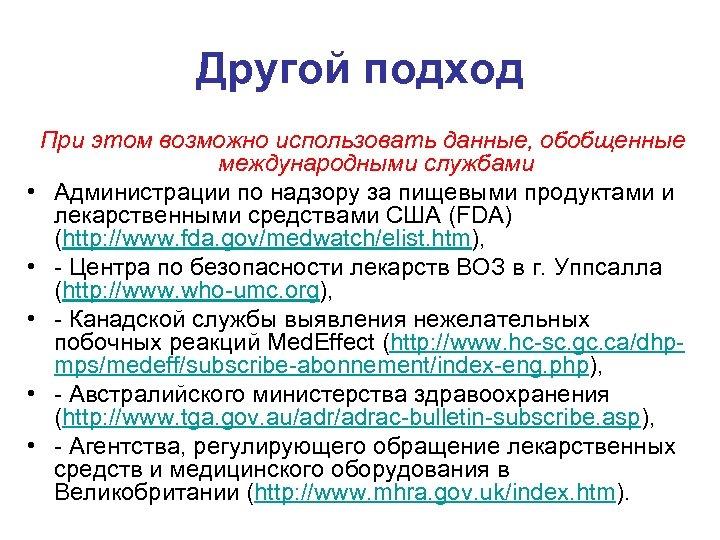 Другой подход При этом возможно использовать данные, обобщенные международными службами • Администрации по надзору