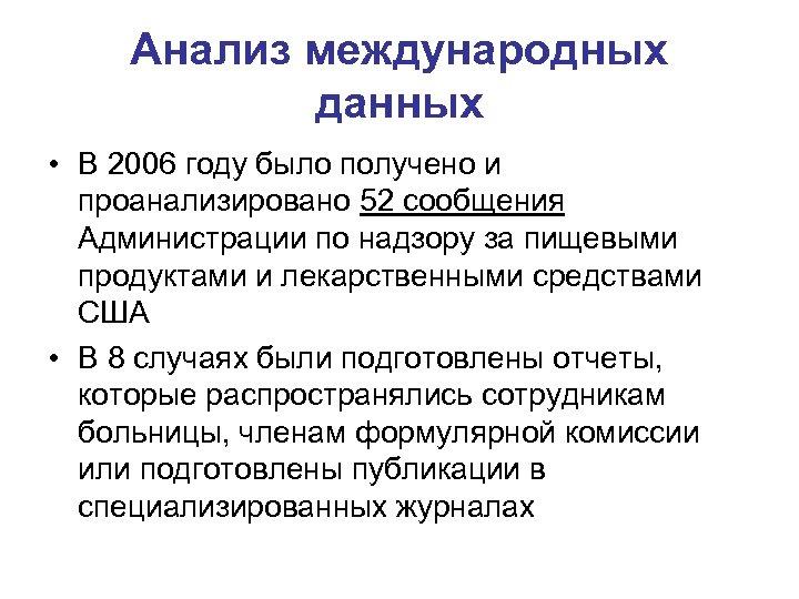 Анализ международных данных • В 2006 году было получено и проанализировано 52 сообщения Администрации