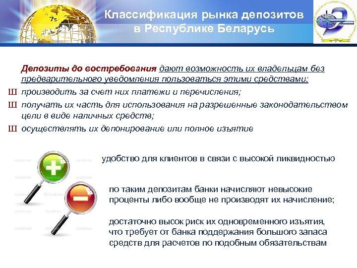 Классификация рынка депозитов в Республике Беларусь LOGO Депозиты до востребования дают возможность их владельцам