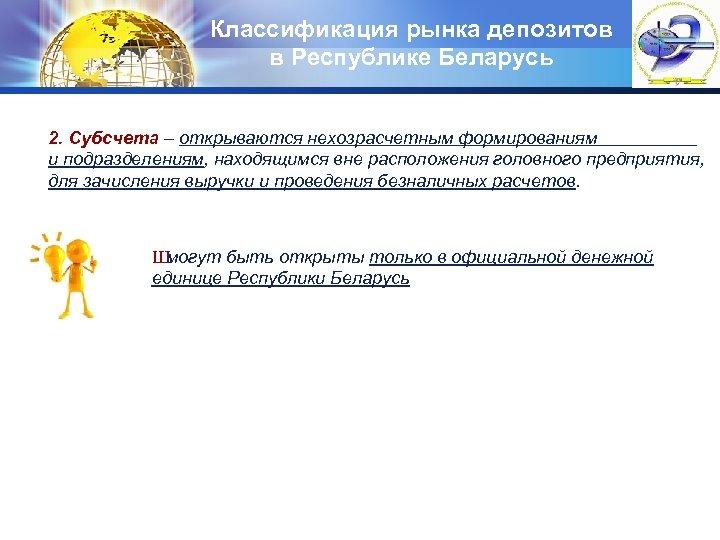 Классификация рынка депозитов в Республике Беларусь LOGO 2. Субсчета – открываются нехозрасчетным формированиям и