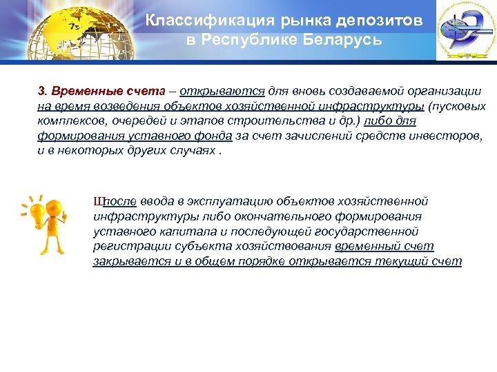 Классификация рынка депозитов в Республике Беларусь LOGO 3. Временные счета – открываются для вновь