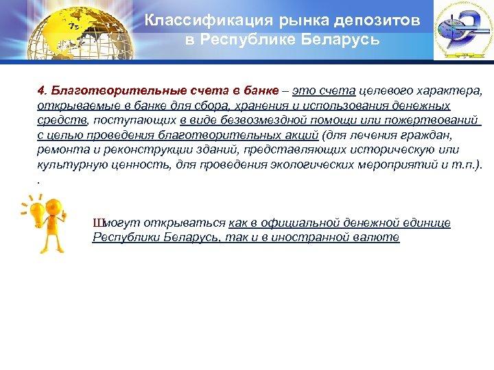 Классификация рынка депозитов в Республике Беларусь LOGO 4. Благотворительные счета в банке – это