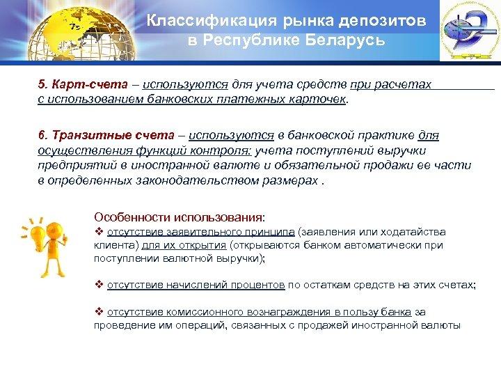 Классификация рынка депозитов в Республике Беларусь LOGO 5. Карт-счета – используются для учета средств