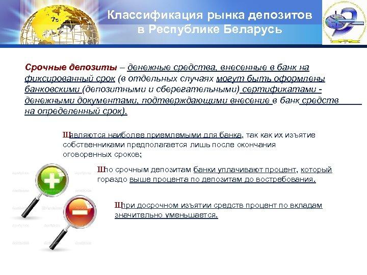 Классификация рынка депозитов в Республике Беларусь LOGO Срочные депозиты – денежные средства, внесенные в