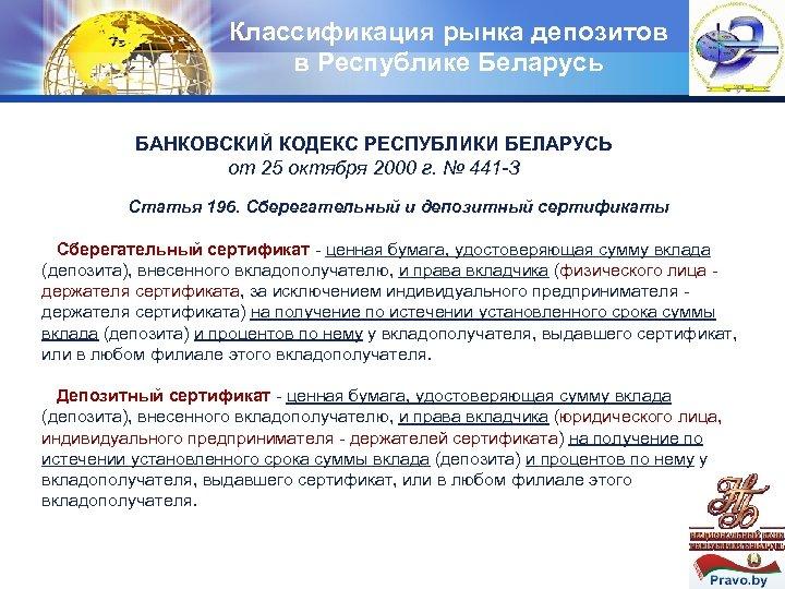 Классификация рынка депозитов в Республике Беларусь LOGO БАНКОВСКИЙ КОДЕКС РЕСПУБЛИКИ БЕЛАРУСЬ от 25 октября