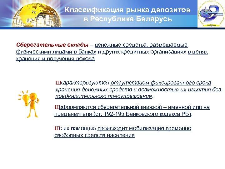 Классификация рынка депозитов в Республике Беларусь LOGO Сберегательные вклады – денежные средства, размещаемые физическими