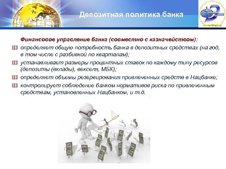 Депозитная политика банка Ш Ш LOGO Финансовое управление банка (совместно с казначейством): определяет общую