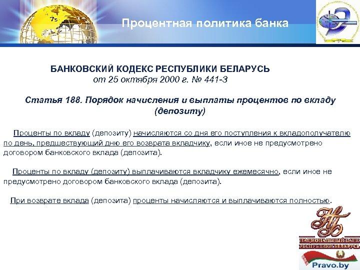 Процентная политика банка LOGO БАНКОВСКИЙ КОДЕКС РЕСПУБЛИКИ БЕЛАРУСЬ от 25 октября 2000 г. №