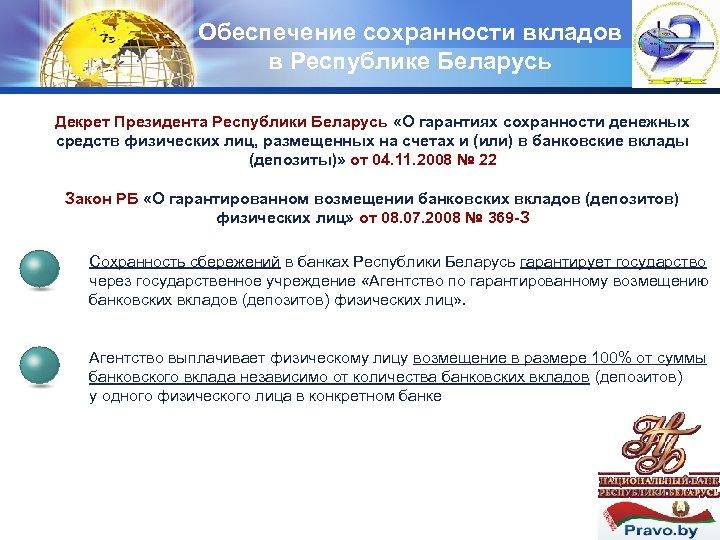 Обеспечение сохранности вкладов в Республике Беларусь LOGO Декрет Президента Республики Беларусь «О гарантиях сохранности