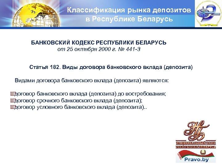 Классификация рынка депозитов в Республике Беларусь БАНКОВСКИЙ КОДЕКС РЕСПУБЛИКИ БЕЛАРУСЬ от 25 октября 2000