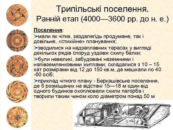 Трипільські поселення. Ранній етап (4000— 3600 рр. до н. е. ) Поселення: мали як