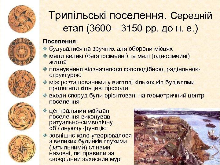 Трипільські поселення. Середній етап (3600— 3150 рр. до н. е. ) Поселення: будувалися на