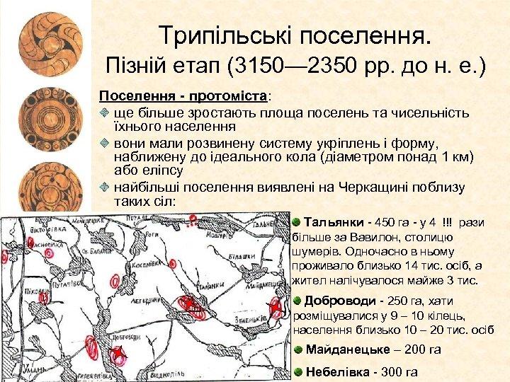 Трипільські поселення. Пізній етап (3150— 2350 рр. до н. е. ) Поселення - протоміста: