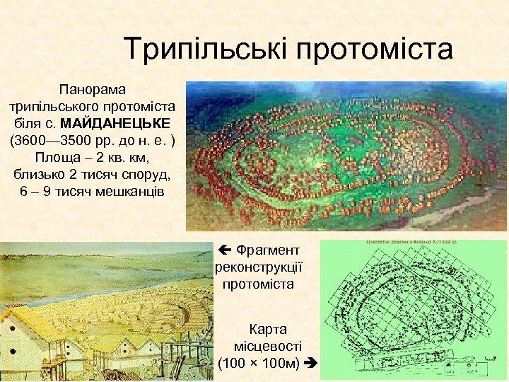 Трипільські протоміста Панорама трипільського протоміста біля с. МАЙДАНЕЦЬКЕ (3600— 3500 рр. до н. е.
