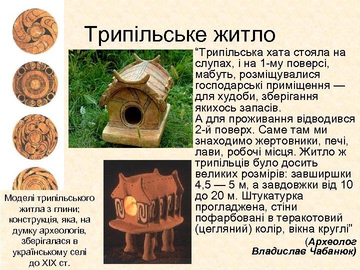 Трипільське житло Моделі трипільського житла з глини; конструкція, яка, на думку археологів, зберігалася в