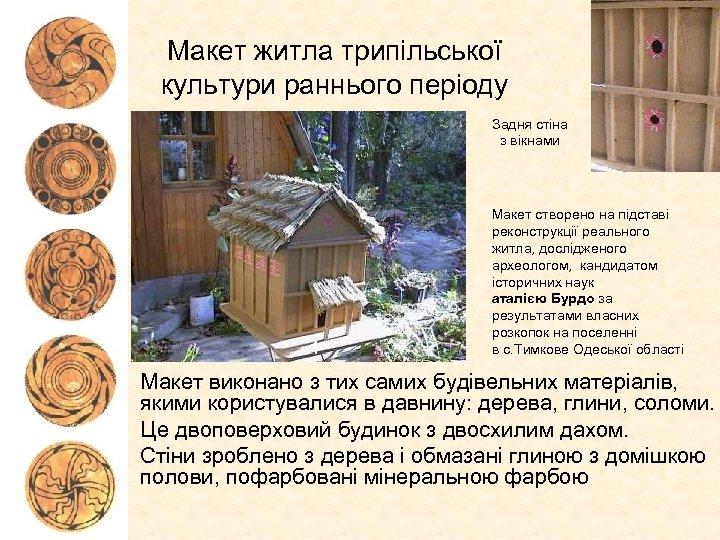 Макет житла трипільської культури раннього періоду Задня стіна з вікнами 1 Макет створено на