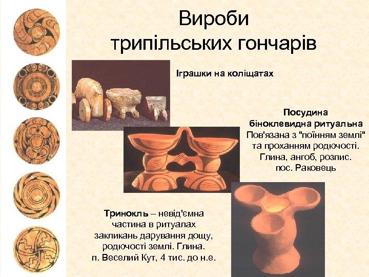 Вироби трипільських гончарів Іграшки на коліщатах Посудина біноклевидна ритуальна Пов'язана з