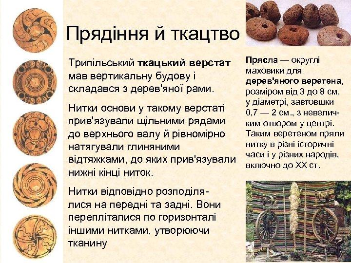 Прядіння й ткацтво Трипільський ткацький верстат мав вертикальну будову і складався з дерев'яної рами.