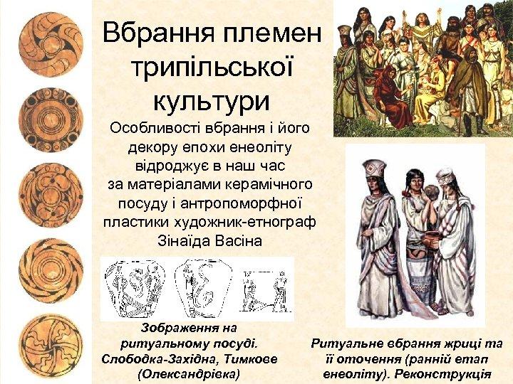 Вбрання племен трипільської культури Особливості вбрання і його декору епохи енеоліту відроджує в наш
