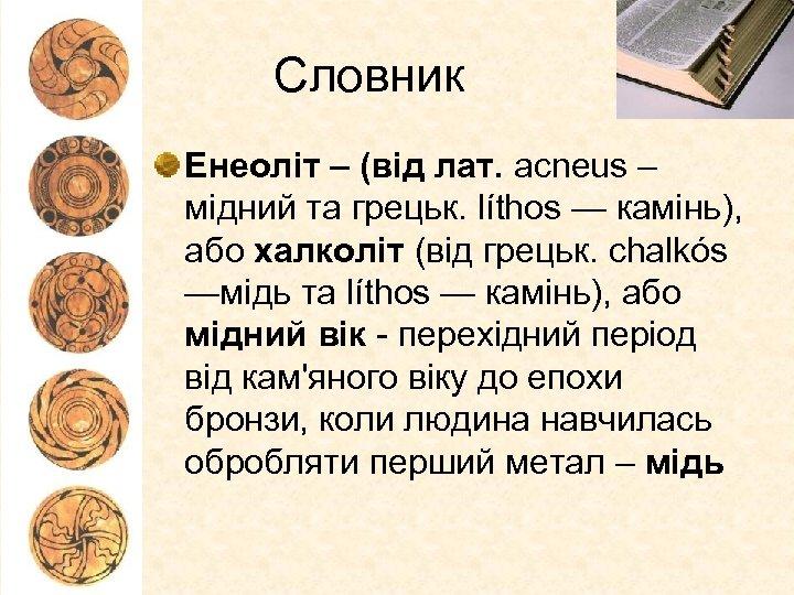 Словник Енеоліт – (від лат. аcneus – мідний та грецьк. líthos — камінь), або