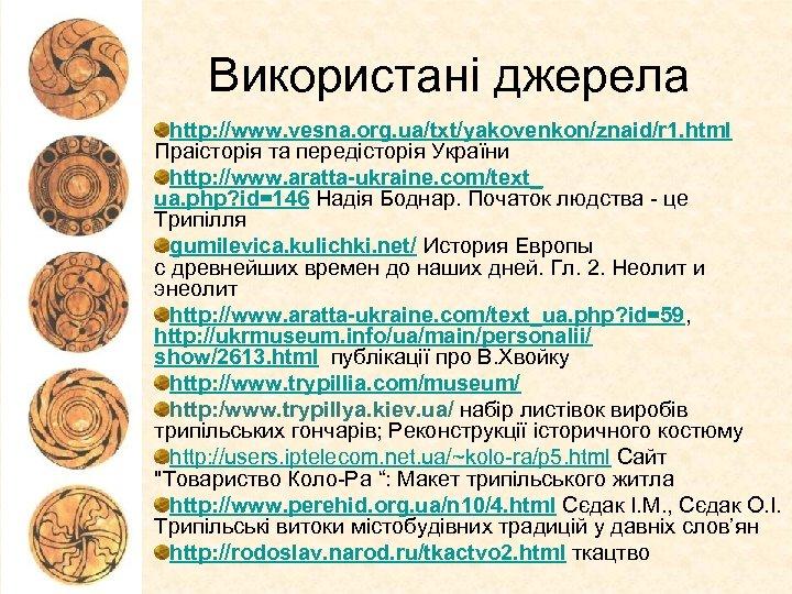 Використані джерела http: //www. vesna. org. ua/txt/yakovenkon/znaid/r 1. html Праісторія та передісторія України http: