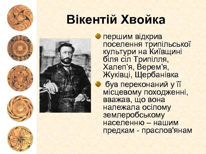 Вікентій Хвойка першим відкрив поселення трипільської культури на Київщині біля сіл Трипілля, Халеп'я, Верем'я,