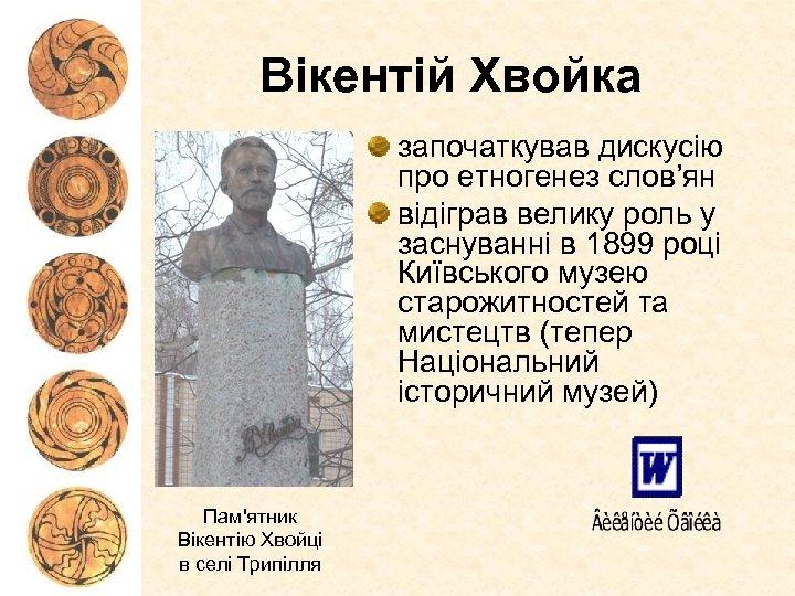 Вікентій Хвойка започаткував дискусію про етногенез слов'ян відіграв велику роль у заснуванні в 1899