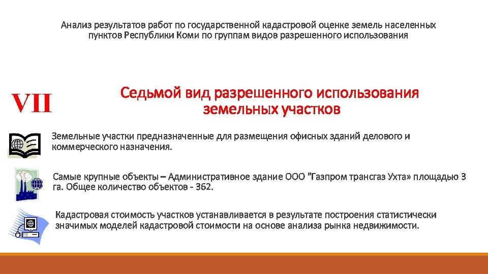 Анализ результатов работ по государственной кадастровой оценке земель населенных пунктов Республики Коми по группам